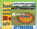 Land for sale in Biyagama